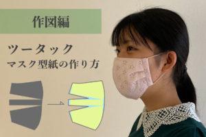 ツータックマスクの作り方