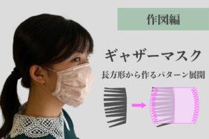長方形から作るギャザーマスクの作り方