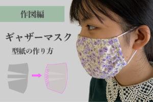 立体ギャザーマスクの作り方