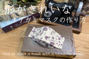 形がきれいなオリガミマスクの作り方