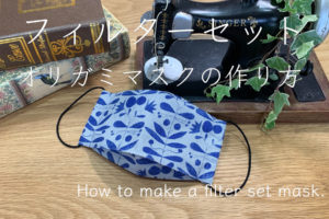 フィルターセットオリガミマスクの作り方