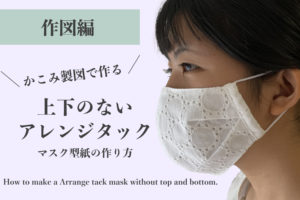 上下のないアレンジタックマスクの作り方