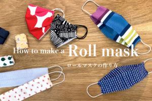 ロールマスクの作り方