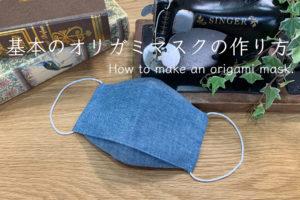 基本のオリガミマスクの作り方