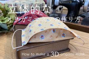 立体的なオリガミマスクの作り方