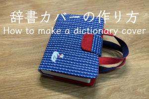 辞書カバーの作り方