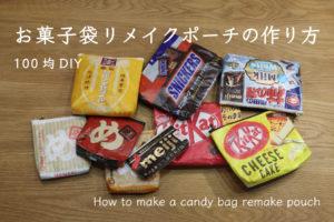 お菓子袋リメイクポーチの作り方