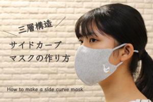 サイドカーブマスクの作り方