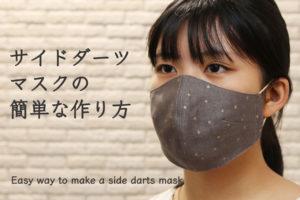 サイドダーツマスクの作り方