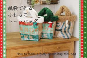 ふわもこ紙袋トートバッグの作り方