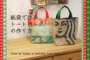 紙袋アレンジトートバッグの作り方