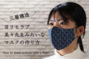 美々先生みたいなマスクの作り方