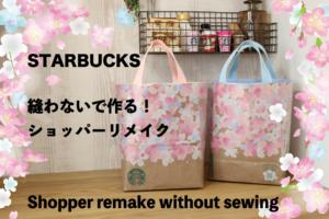 縫わない紙袋リメイクバッグの作り方